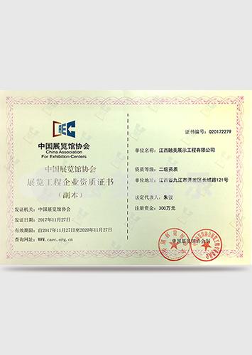 中国展览馆协会展览工程二级资质