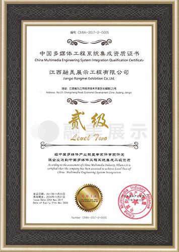 中国多媒体工程系统集成二级资质