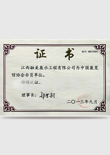 中国展览协会会员